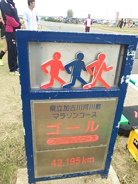 加古川ゴール2