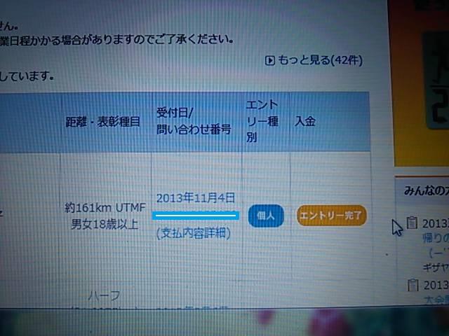 UTMF入金
