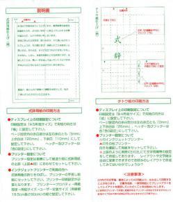 レーザープリンター対応式辞用紙説明書