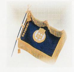 八郷南中学校校旗