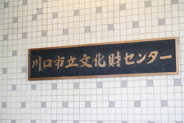 文化財センター看板