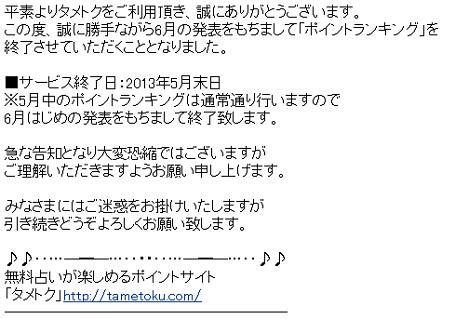 キャプチャ 5.28 tametoku1