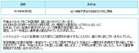 キャプチャ 6.3 tametoku2