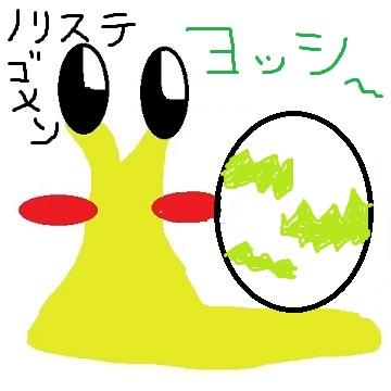 (マリオワールド)マインちゃん