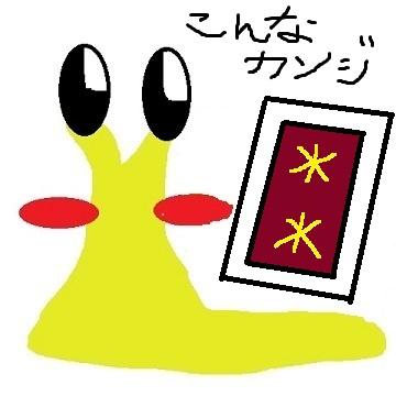 (任天堂カード)マインちゃん