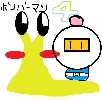 (ボンバマン4)マインちゃん