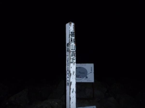 蓼科山頂(2)