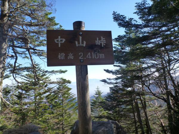 中山峠(2)