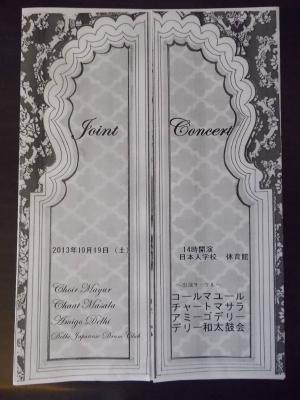 concert13-program1.jpg