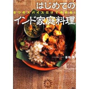 kaoru-katori-hajimetecurry.jpg
