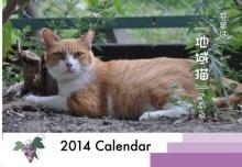 2014地域ねこカレンダー