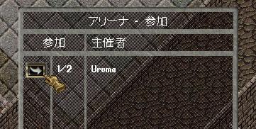Urumaはタツノオトシゴという意味だよ。