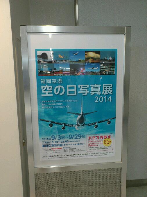 福岡空港空の日写真展@福岡空港第3ターミナル1Fロビー