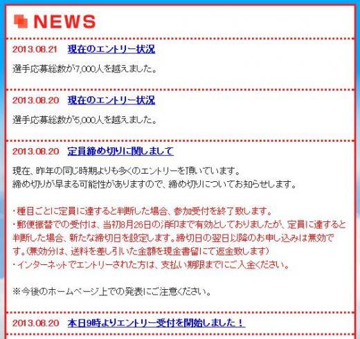 13.8.21青太申込1
