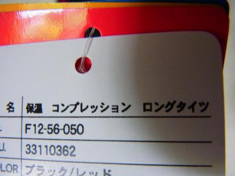 13.4.27ラン&タイツ2