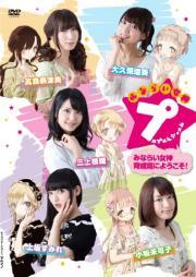 DVD付き みならい女神プルプルんシャルム(1) (講談社キャラクターズA)