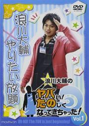 浪川大輔のヤバい!たのしくなってきちゃった! Vol.1 [DVD]