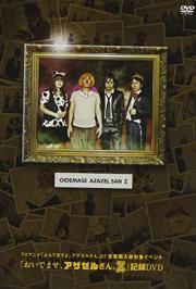 TVアニメ「よんでますよ、アザゼルさん。Z」全巻購入者対象イベント『おいでませ、アザゼルさん。Z』記録DVD