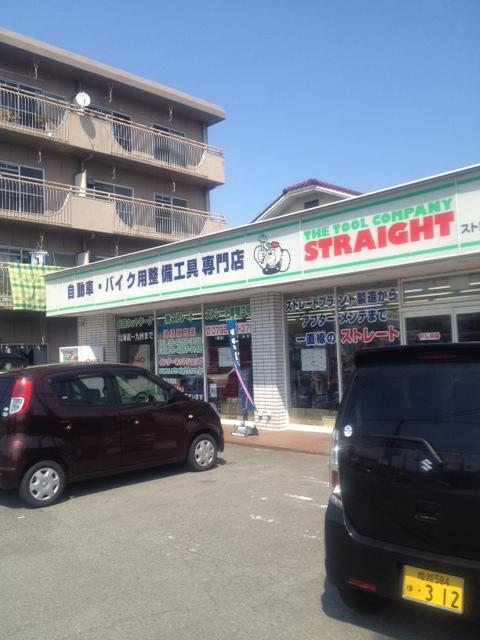 ストレート姫路店