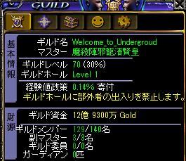 guild_20131007215044fbe.jpg