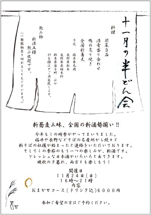 はんどん会ポスター11