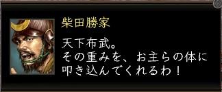 柴田勝家スタート