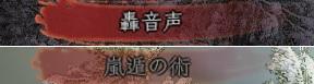 無言柴田11