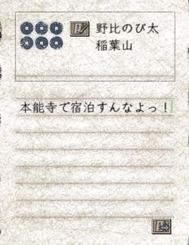 Drノビ信長手紙