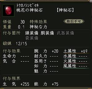 関ヶ原、伊達政宗5
