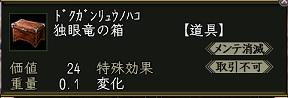 関ヶ原、伊達政宗4