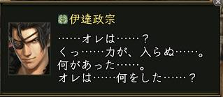 関ヶ原、伊達政宗2