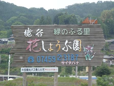 6・9滝谷看板blog