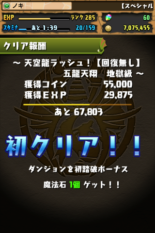 20130810acrqgs.png