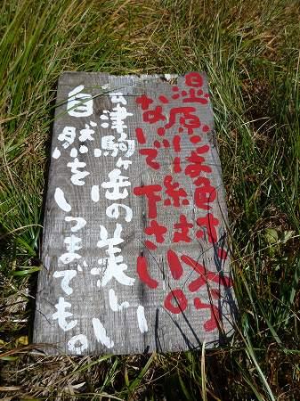 2013.10.14.aizukoma 090