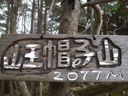 2013.11.9.Mt.Taro 008