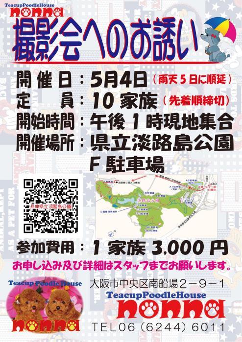 淡路島公園撮影会A5