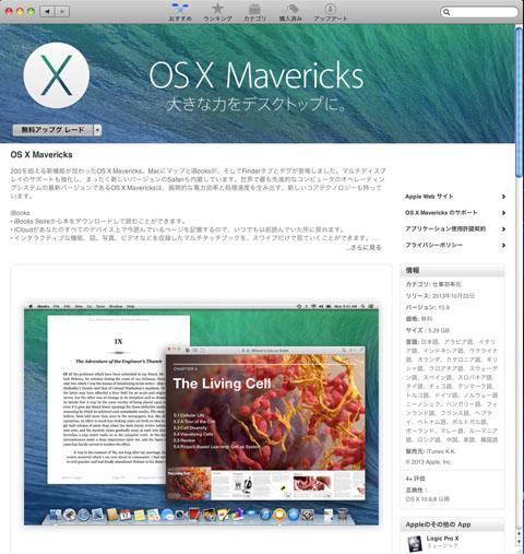 osx_mavericks01.jpg