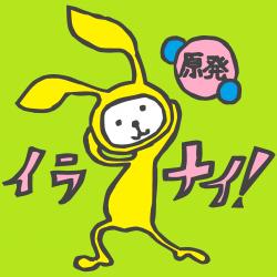 2:【ウサギ】黄ウサギ薄い緑バック_convert_20140926180036