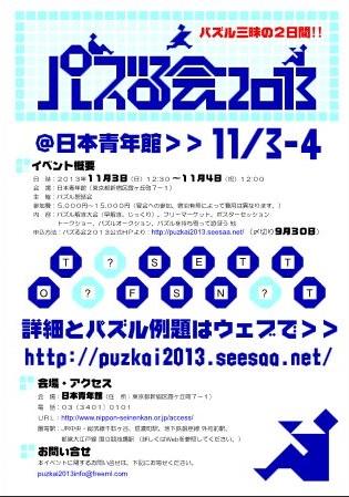 puzkai2013_001