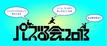 puzzle_kai_2013_link