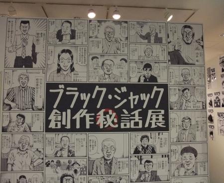 ブラック・ジャック創作秘話展1