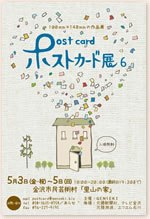 ポストカード展 DM