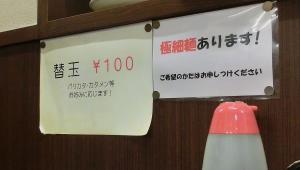 替え玉100円
