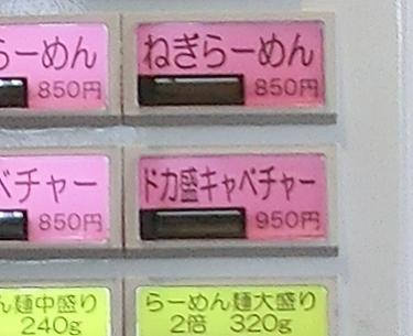 ドカ盛キャベチャー のボタン