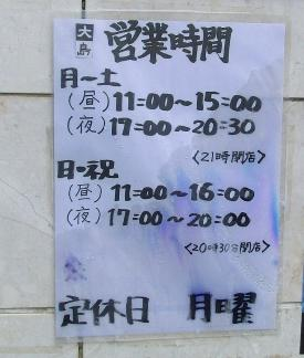 営業時間・定休日