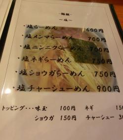 メニュー麺
