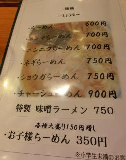 メニュー麺醤油