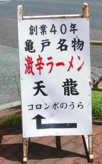 京葉道路の歩道にある看板