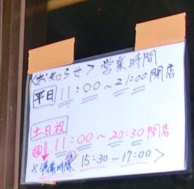 栗子山営業時間