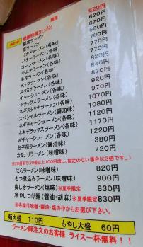 メニュー麺類